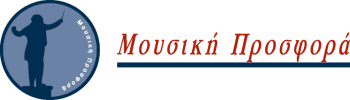"""Logo/Λογότυπο """"Μουσική Προσφορά"""""""