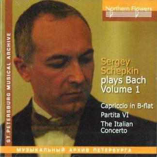 Photo No.1 of Sergey Schepkin plays Bach - Vol.1