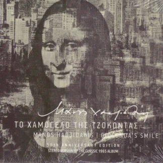 Photo No.1 of Manos Hadjidakis: Gioconda's Smile - Digitally Remastered