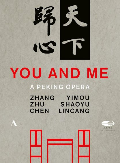Photo No.1 of Zhu Shaoyu: You and Me