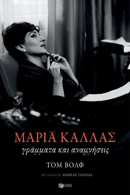 """Photo No.1 of """"Maria Callas: Letters and Memories"""" by Tom Wolf"""
