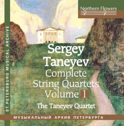 Photo No.1 of Taneyev: String Quartets Vol. 1